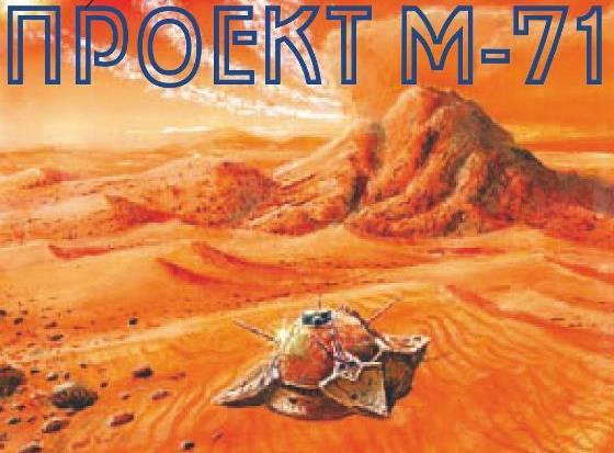 Картинки по запросу 1971 Впервые поверхности Марса достиг искусственный космический объект